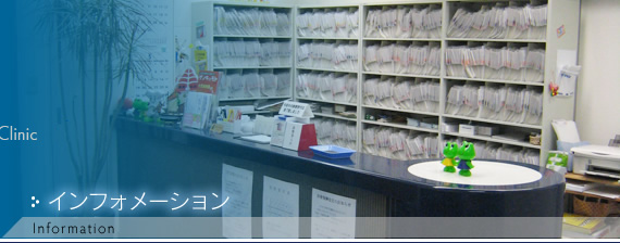 整形外科 腰痛 東京都調布市